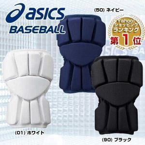 アシックス 野球 エルボーガード(左右兼用) 肘当て 高校野球ルール対応品 BPE240 取寄メンズ|bbtown