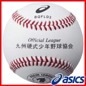 アシックス 硬式球 フレッシュリーグ試合用試合用(1ダース) 野球 ボール BQFLD2|bbtown
