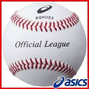 アシックス 硬式球 高校生試合用(1ダース) 野球 ボール BQHOD2|bbtown