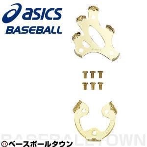 アシックス 取り替え用6本歯金具 ビス式 野球 SSZMC1 メール便可