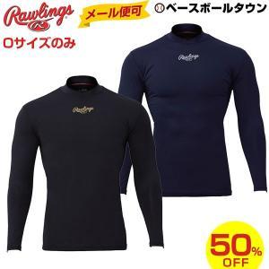 ローリングス 長袖ウルトラハイパーアンダーシャツ 野球 ASU7S05 一般用 メール便可 アンダーシャツ|bbtown