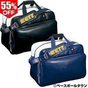 ゼット セカンドバッグ ショルダータイプ 約43L BA592 かばん 部活 合宿 遠征 通学 バッグ刺繍可(有料)|bbtown