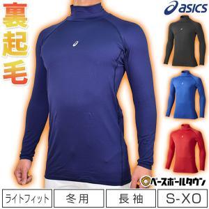アシックス アンダーシャツ 野球 ハイネック長袖 裏起毛 大人用 BAB400 インナーシャツ ウォームボディーレイヤー ウエア メール便可 asics|bbtown