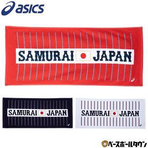 アシックス 侍ジャパン グッズ フェイスタオル ストライプ 34×80cm BAQ752 メール便可...