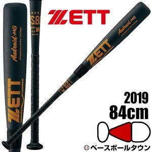 ゼット バット 野球 軟式 一般 金属製 バット アンドロイドMG 84cm 720g平均 ミドルバランス ブラック 2019年NEW BAT32984|bbtown