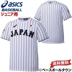 アシックス 侍ジャパン ジュニアTシャツ 野球 半袖 ホーム用 ホワイト BAT71J|bbtown