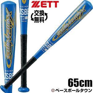 ゼット バット 野球 少年 軟式 金属 スイングマックス ゼット ブルー 65cm 380g平均 φ64mm BAT75915-2300 2019年|bbtown