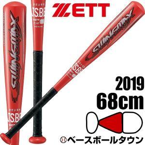 ゼット バット 野球 少年 軟式 金属 スイングマックス ゼット レッド 68cm 390g平均 φ64mm BAT75918-6400 2019年|bbtown