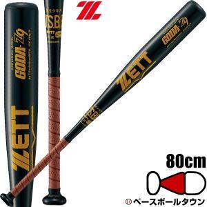 ゴーダZ9 少年 野球 バット 軟式 ゼット 金属製 80cm 600g平均 ミドルバランス BAT77920-1900|bbtown
