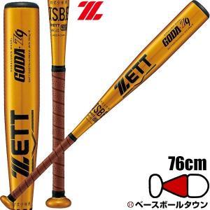 ゴーダZ9 少年 野球 バット 軟式 ゼット 金属製 76cm 580g平均 ミドルバランス BAT77926-8200|bbtown