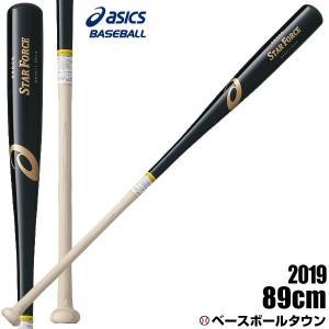 アシックス ノックバット スターフォース 野球 一般 木製 硬式 軟式 ソフトボール 89cm 570g平均 BB0911 2019年NEW|bbtown