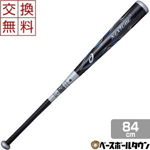 アシックス バット 野球 軟式 コンポジット ネクスチューブ トップバランス 84cm 730g平均 BB4027 FRPバット|bbtown