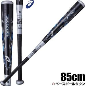 アシックス バット 野球 軟式 コンポジット ネクスチューブ トップバランス 85cm 740g平均 BB4027 FRPバット|bbtown