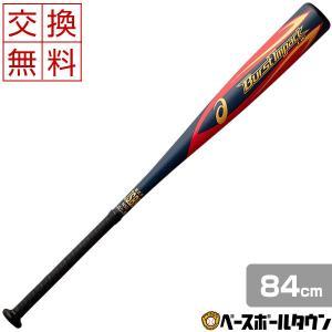 アシックス 野球 バット 軟式金属 バーストインパクトLW ミドルバランス 84cm 660g平均 ...