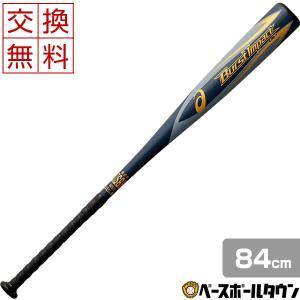 アシックス 野球 バット 軟式金属 バーストインパクトEX トップバランス 84cm 740g平均 ...