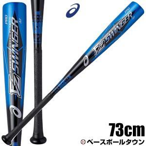 アシックス 野球 バット 少年軟式FRP EZスインガーPRO 73cm 400g平均 ライトバランス ブラック/スカイブルー BB8532 ジュニア用|bbtown