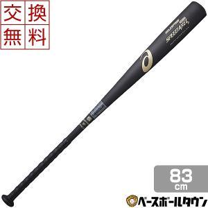 アシックス バット 野球 中学硬式 金属 ゴールドステージ スピードアクセルDD トップバランス 83cm 800g平均 BB8748|bbtown