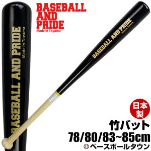 BASEBALL AND PRIDE 竹バット 野球 ジュニア〜一般 日本製 ベースボールタウンオリジナル|bbtown