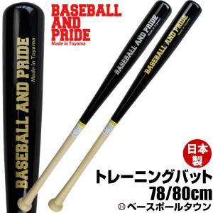 BASEBALL AND PRIDE トレーニングバット 野球 ジュニア 日本製 ベースボールタウンオリジナル|bbtown