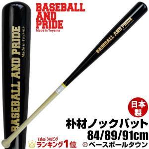 野球 ノックバット BASEBALL AND PRIDE 日本製 朴材 硬式・軟式・ソフトボール対応 ベースボールタウンオリジナル|bbtown