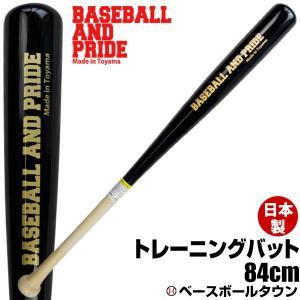 BASEBALL AND PRIDE トレーニングバット 野球 一般 日本製 ベースボールタウンオリジナル|bbtown