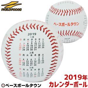 フィールドフォース カレンダーボール 2019年版 野球 硬式球デザイン 1個売り 個包装済み BBTC-0905 卒団 卒業 記念品 記念グッズ|bbtown