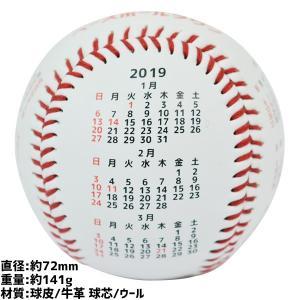 フィールドフォース カレンダーボール 2019年版 野球 硬式球デザイン 1個売り 個包装済み BBTC-0905 卒団 卒業 記念品 記念グッズ|bbtown|02