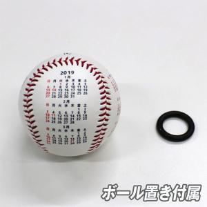 フィールドフォース カレンダーボール 2019年版 野球 硬式球デザイン 1個売り 個包装済み BBTC-0905 卒団 卒業 記念品 記念グッズ|bbtown|04