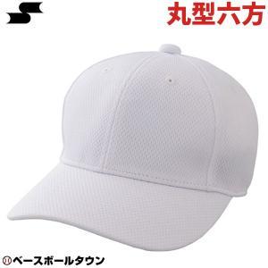 SSK ベースボールキャップ 丸型6方型 BC066 野球 帽子|bbtown