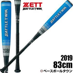 バトルツイン ゼット バット 野球 軟式 一般 コンポジット 83cm 720g平均 ミドルバランス シルバー/ブルー BCT30913 2019年 ラッピング不可|bbtown