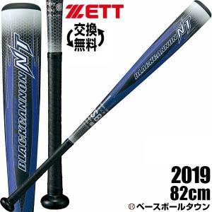 ブラックキャノンNT ゼット バット 野球 軟式 一般 FRP カーボン製 82cm 670g平均 トップバランス 2019年NEW BCT31982-1900|bbtown