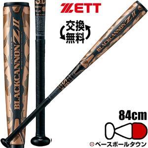 ブラックキャノンZ2 ゼット バット 野球 軟式 一般 FRP 84cm 770g平均 ヘッドバランス M号球対応 ブラック BCT35884 コンポジット ラッピング不可|bbtown