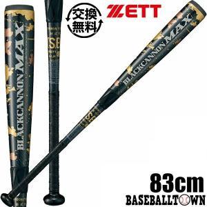 ブラックキャノンMAX マックス ゼット バット 野球 軟式 一般 FRP 83cm 710g平均 ヘッドバランス ブラック BCT35903 2019年 ラッピング不可|bbtown