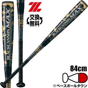 ブラックキャノンMAX マックス ゼット バット 野球 軟式 一般 FRP 84cm 720g平均 ヘッドバランス ブラック BCT35904 2019年 ラッピング不可|bbtown