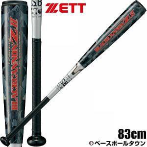 ブラックキャノンZ2 ゼット バット 野球 軟式 一般 FRP カーボン製 83cm 640g平均 トップバランス 2019年NEW BCT35913-1900|bbtown
