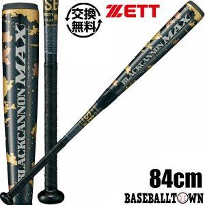 ブラックキャノンMAX ゼット バット 野球 軟式 一般 FRP カーボン製 84cm 770g平均 トップバランス 2019年NEW BCT35984-1900|bbtown