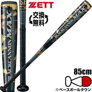 ブラックキャノンMAX ゼット バット 野球 軟式 一般 FRP カーボン製 85cm 780g平均 トップバランス 2019年NEW BCT35985-1900|bbtown