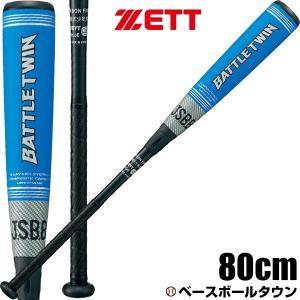 バトルツイン ゼット バット 野球 少年 軟式 FRP カーボン製 80cm 600g平均 トップバランス 2019年NEW BCT70980-1323|bbtown
