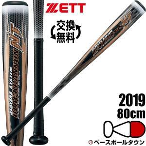 ブラックキャノンNT 少年用 ゼット 少年軟式FRPバット 80cm 570g平均 ヘッドバランス ブラック J号球対応 BCT71980 2019年NEWモデル 野球 ジュニア用|bbtown