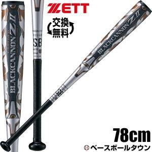 ブラックキャノンZ2 ゼット2 ゼット バット 野球 少年 軟式 FRP 78cm 610g平均 ヘッドバランス J号球対応 BCT75878 ジュニア コンポジット ラッピング不可|bbtown