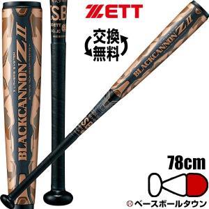 ブラックキャノンZ2 ゼット バット 野球 少年 軟式 FRP 78cm 610g平均 ヘッドバランス J号球対応 ブラック BCT75878 ジュニア コンポジット ラッピング不可|bbtown