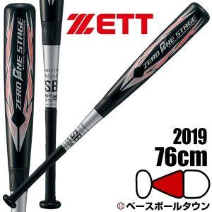 ゼット バット 野球 少年 軟式 FRP製 カーボン製 バット ゼロワンステージ 76cm 550g平均 ミドルバランス ブラック 2019年NEW BCT75916|bbtown
