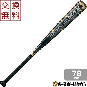 ブラックキャノンMAX マックス 少年用 野球 バット 軟式 ゼット FRP 78cm 610g平均 ヘッドバランス J号球対応 ブラック BCT75978 2019年NEWモデル ジュニア|bbtown