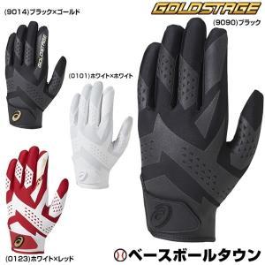 アシックス 守備用手袋 片手用 ゴールドステージ スピードアクセル BEG181 SPEED AXEL メール便可|bbtown