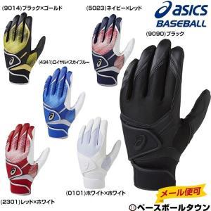 野球 バッティンググローブ 両手用 アシックス バッティング用手袋 BEG281 メール便可|bbtown