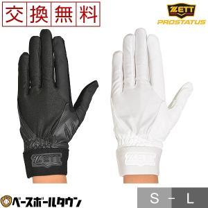 ゼット バッティンググローブ 野球 プロステイタス 守備用 高校生対応 手袋 片手用 メール便可 2019年NEWモデル BG298HS|bbtown