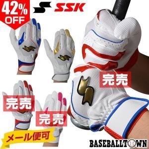 SSK バッティンググローブ 野球 両手用 シングルバンド手袋 一般用 BG5007W メール便可|bbtown