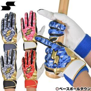 SSK バッティンググローブ 野球 両手用 シングルバンド手袋 一般用 BG5008WF 2019年NEW 展示会限定 一般 大人|bbtown