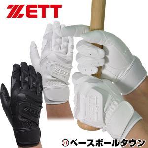 ゼット バッティンググローブ 野球 両手用 ネオステイタス ダブルベルト 高校野球ルール対応 BG998HS 手袋 メール便可|bbtown