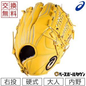 アシックス グローブ 野球 硬式 ゴールドステージ スピードアクセル TypeC 内野手用 一般 サイズ7 BGH8FS-15 高校野球対応 4/27(土)発送予定 予約販売|bbtown